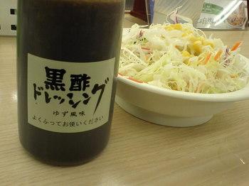 ゆず風味 黒酢ドレッシング